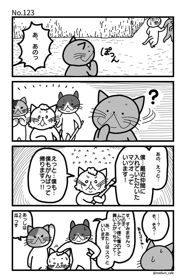猫伝奇No.123
