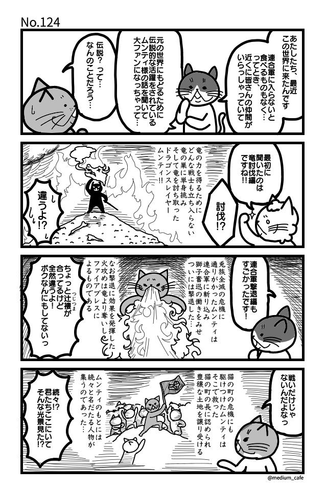 猫伝奇No.124