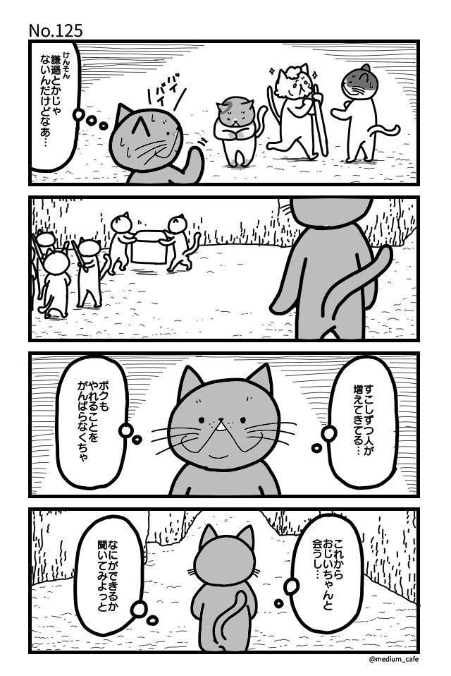 猫伝奇No.125