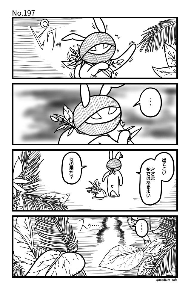 猫のWEB漫画:猫伝奇No.197
