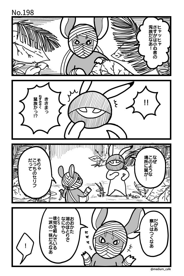 猫のWEB漫画:猫伝奇No.198