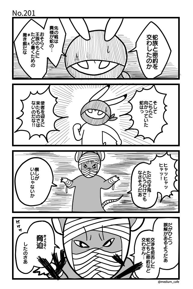 猫のWEB漫画:猫伝奇No.201