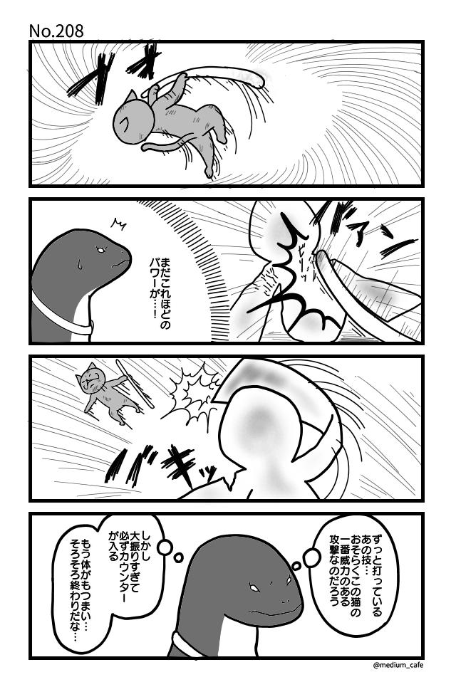 猫のWEB漫画:猫伝奇No.208