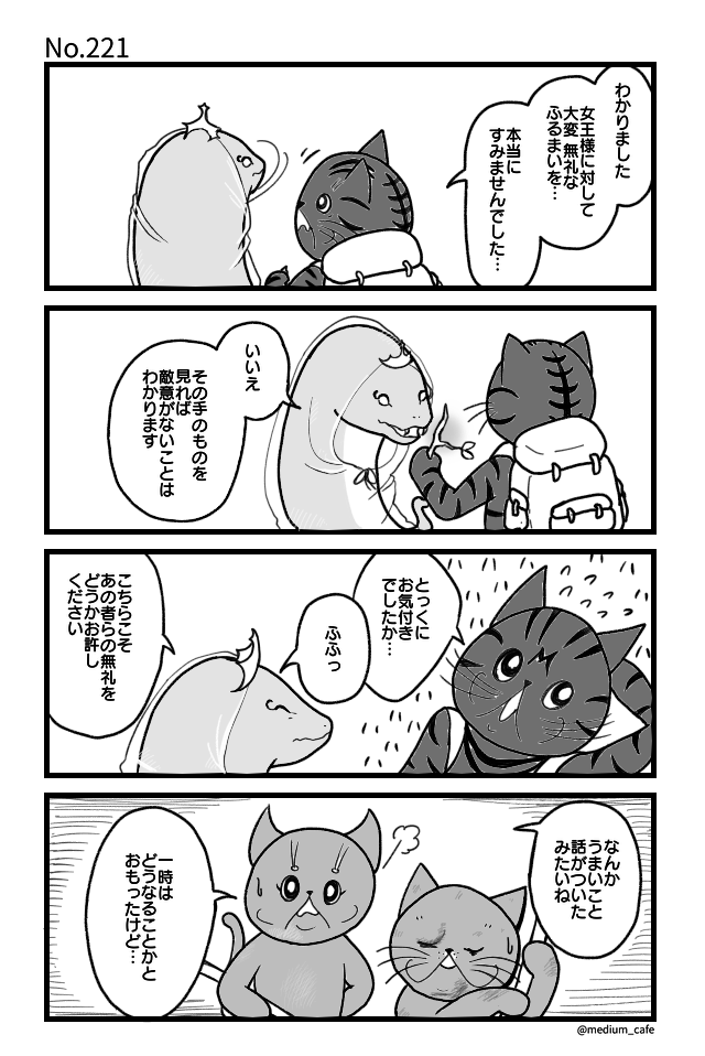 猫のWEB漫画:猫伝奇No.221