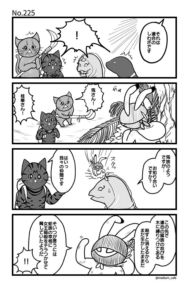 猫のWEB漫画:猫伝奇No.225