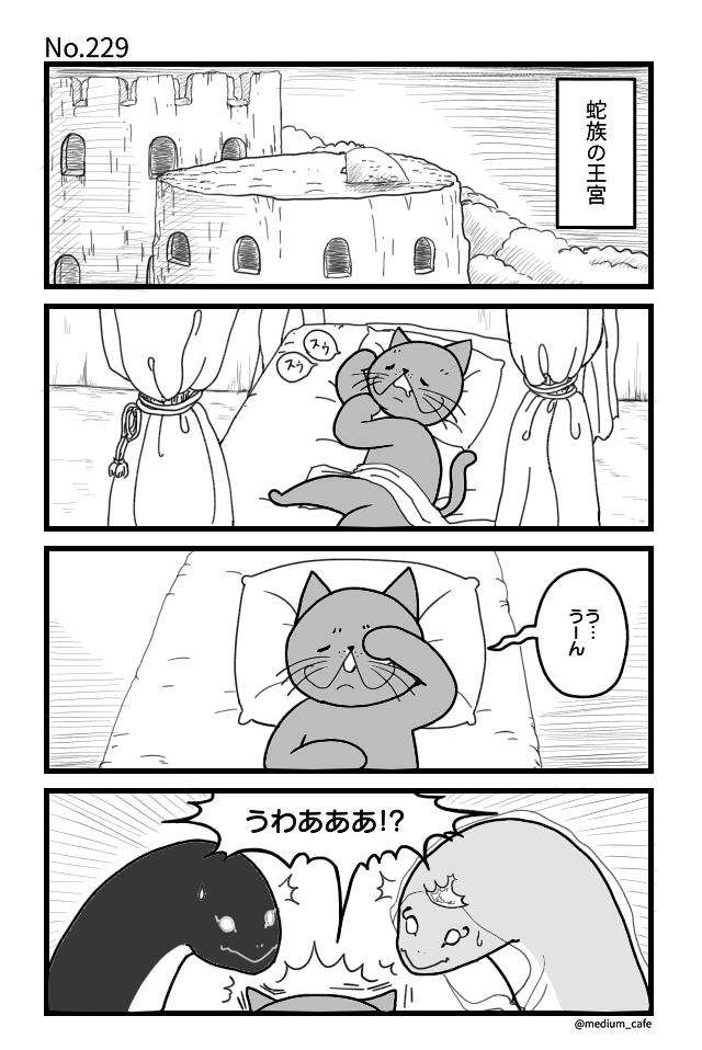猫のWEB漫画:猫伝奇No.229