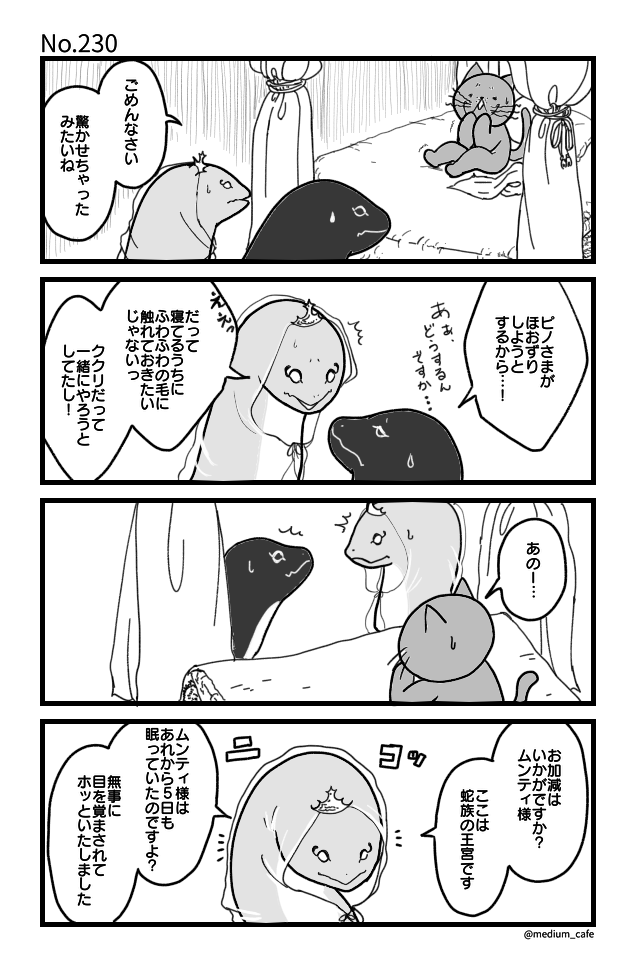 猫のWEB漫画:猫伝奇No.230