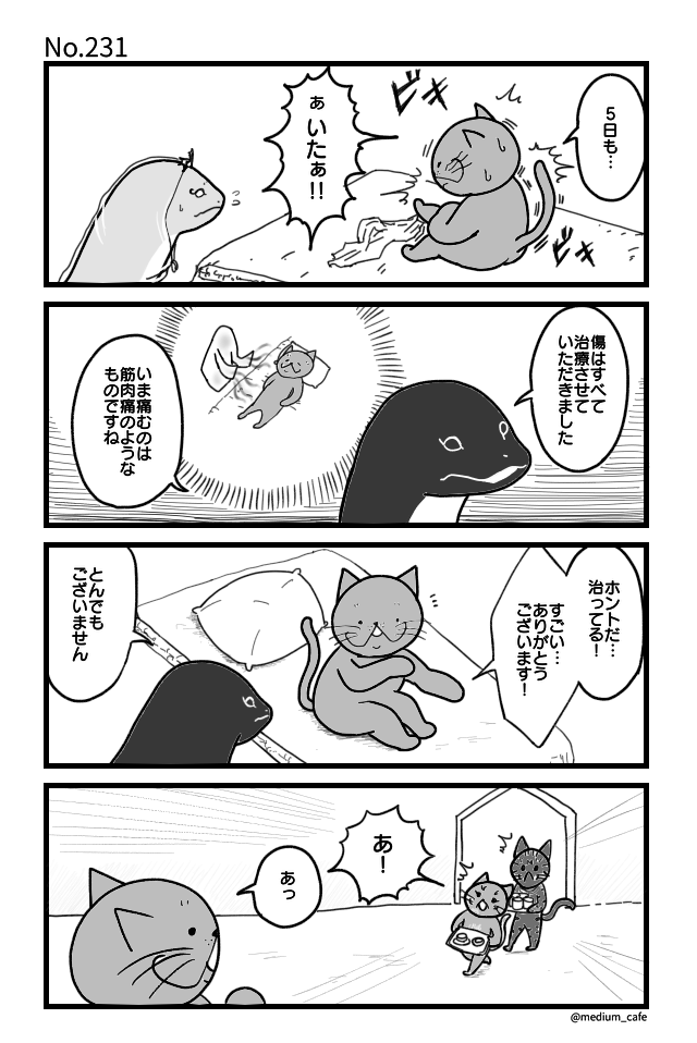 猫のWEB漫画:猫伝奇No.231