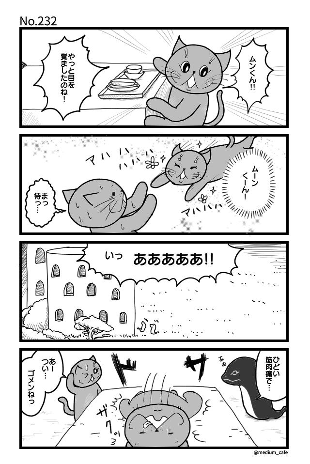 猫のWEB漫画:猫伝奇No.232