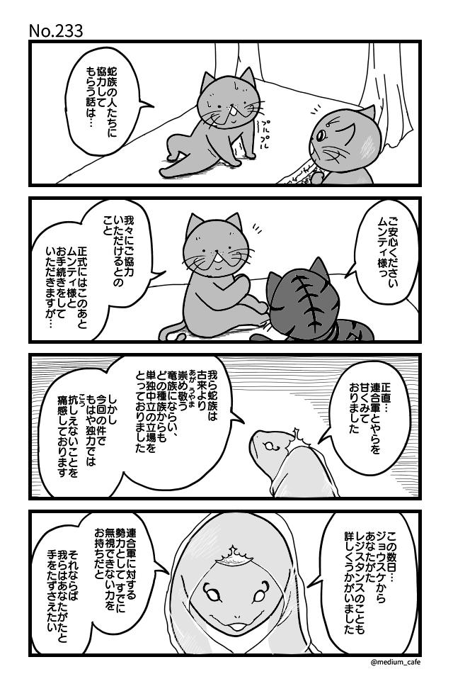 猫のWEB漫画:猫伝奇No.233