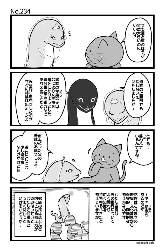 猫のWEB漫画:猫伝奇No.234