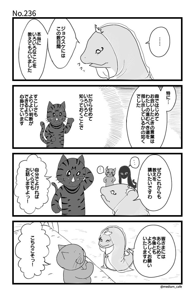 猫のWEB漫画:猫伝奇No.236