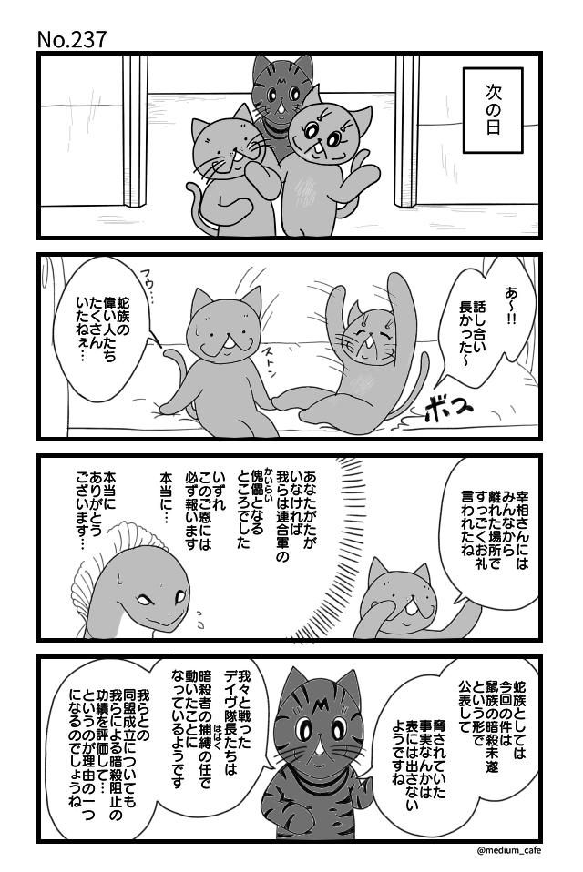 猫のWEB漫画:猫伝奇No.237
