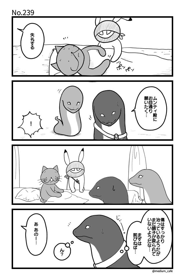 猫のWEB漫画:猫伝奇No.239