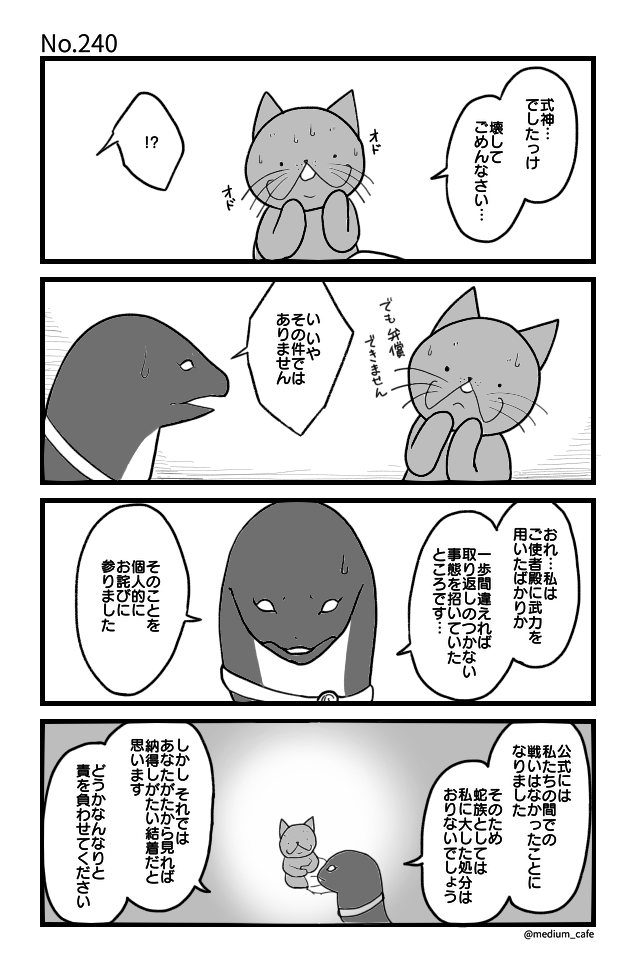 猫のWEB漫画:猫伝奇No.240