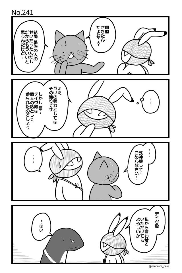 猫のWEB漫画:猫伝奇No.241