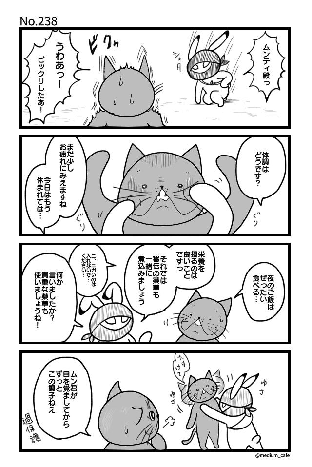 猫のWEB漫画:猫伝奇No.238