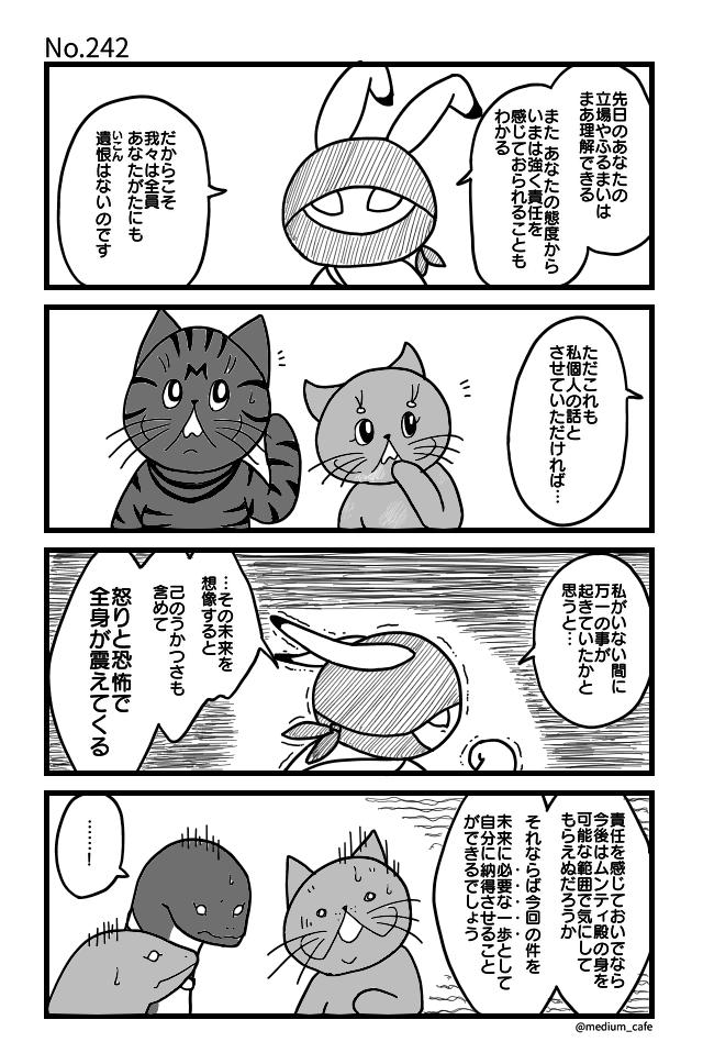 猫のWEB漫画:猫伝奇No.242