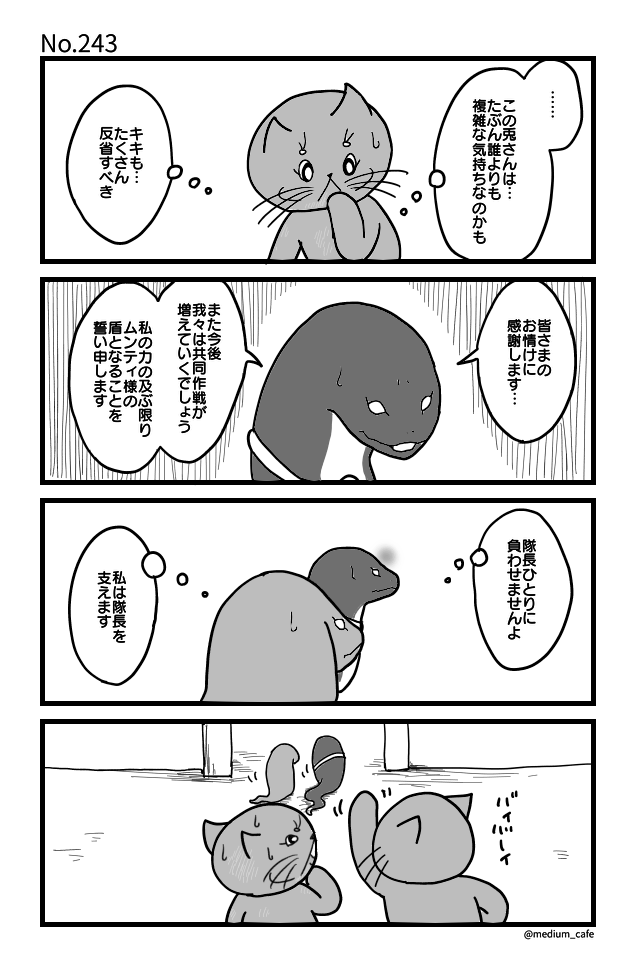 猫のWEB漫画:猫伝奇No.243