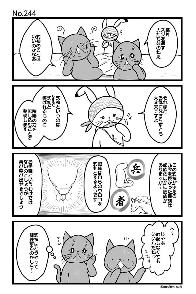 猫のWEB漫画:猫伝奇No.244