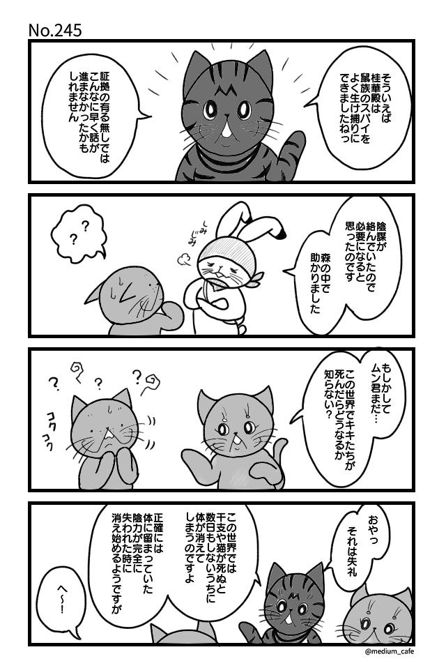 猫のWEB漫画:猫伝奇No.245