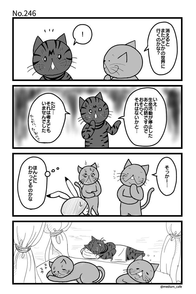 猫のWEB漫画:猫伝奇No.246