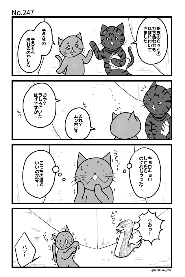 猫のWEB漫画:猫伝奇No.247