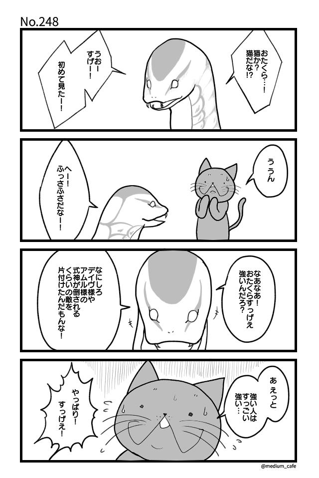 猫のWEB漫画:猫伝奇No.248