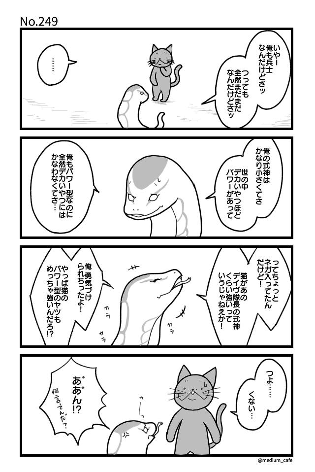 猫のWEB漫画:猫伝奇No.249