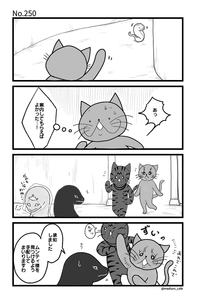 猫のWEB漫画:猫伝奇No.250