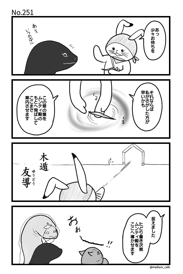 猫のWEB漫画:猫伝奇No.251