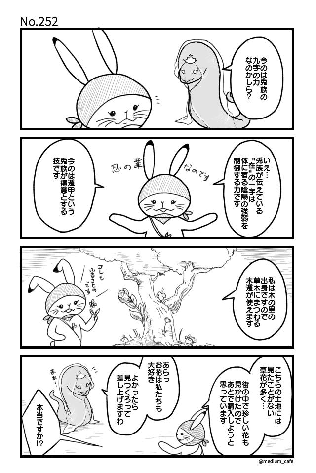 猫のWEB漫画:猫伝奇No.252