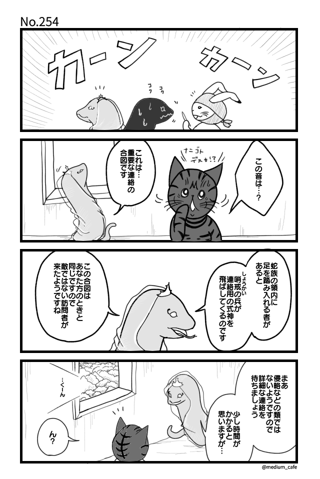猫のWEB漫画:猫伝奇No.254
