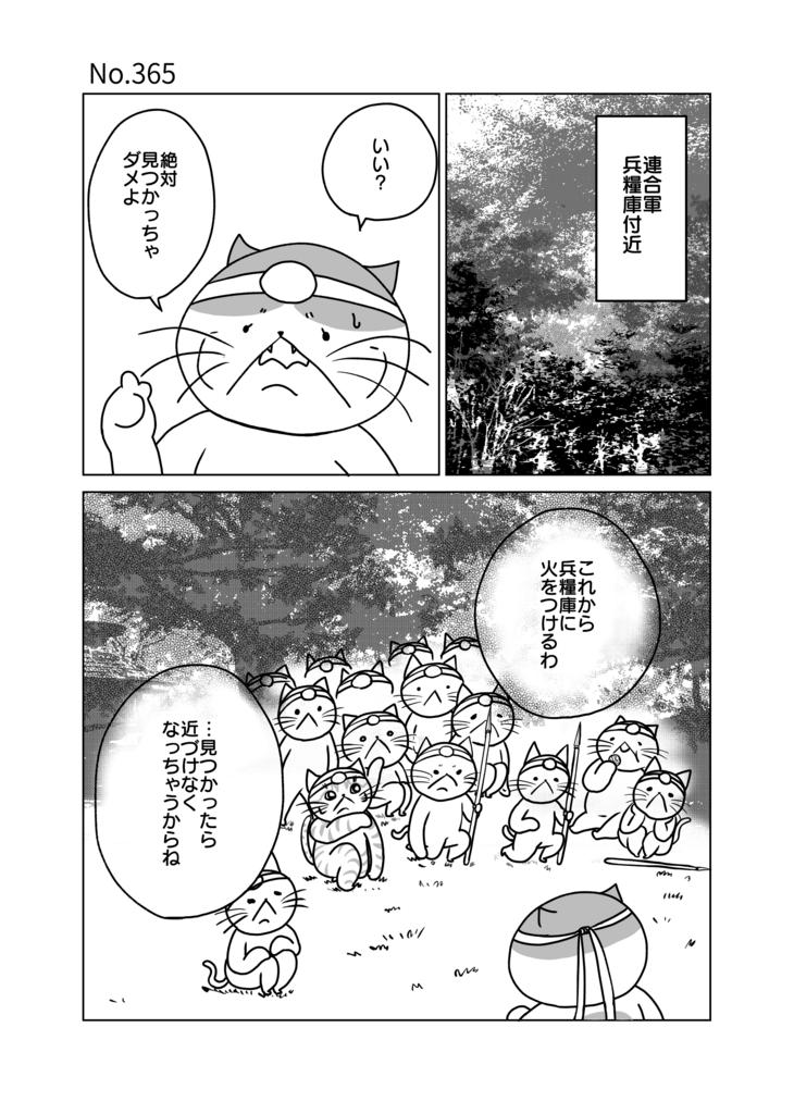 猫のWEB漫画:猫伝奇No.365