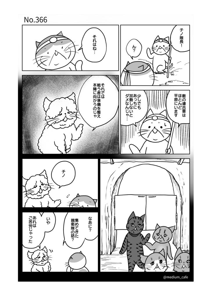 猫のWEB漫画:猫伝奇No.366