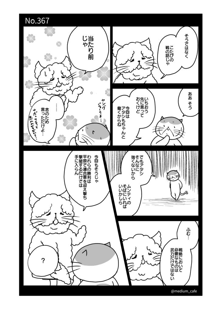 猫のWEB漫画:猫伝奇No.367