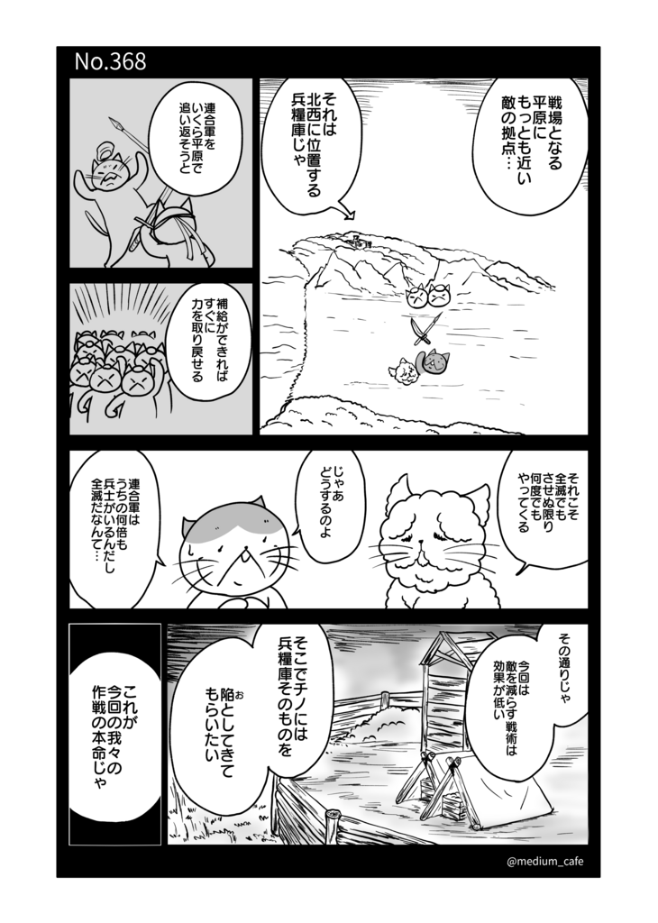 猫のWEB漫画:猫伝奇No.368