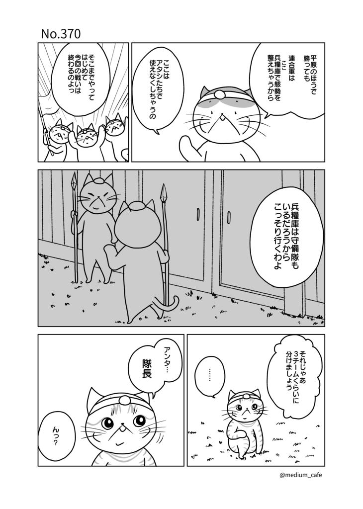 猫のWEB漫画:猫伝奇No.370