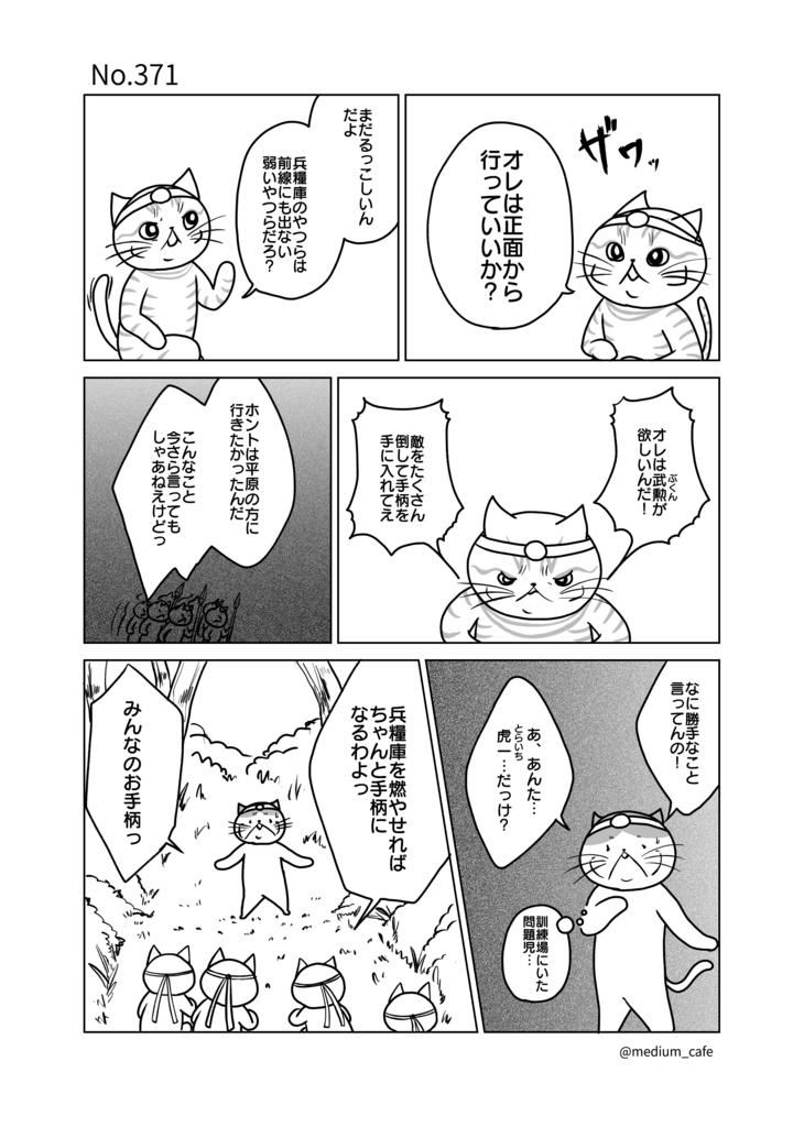猫のWEB漫画:猫伝奇No.371