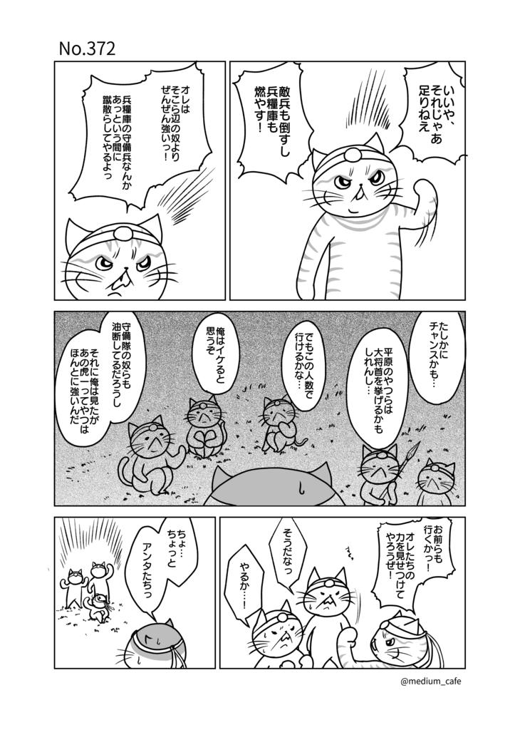 猫のWEB漫画:猫伝奇No.372