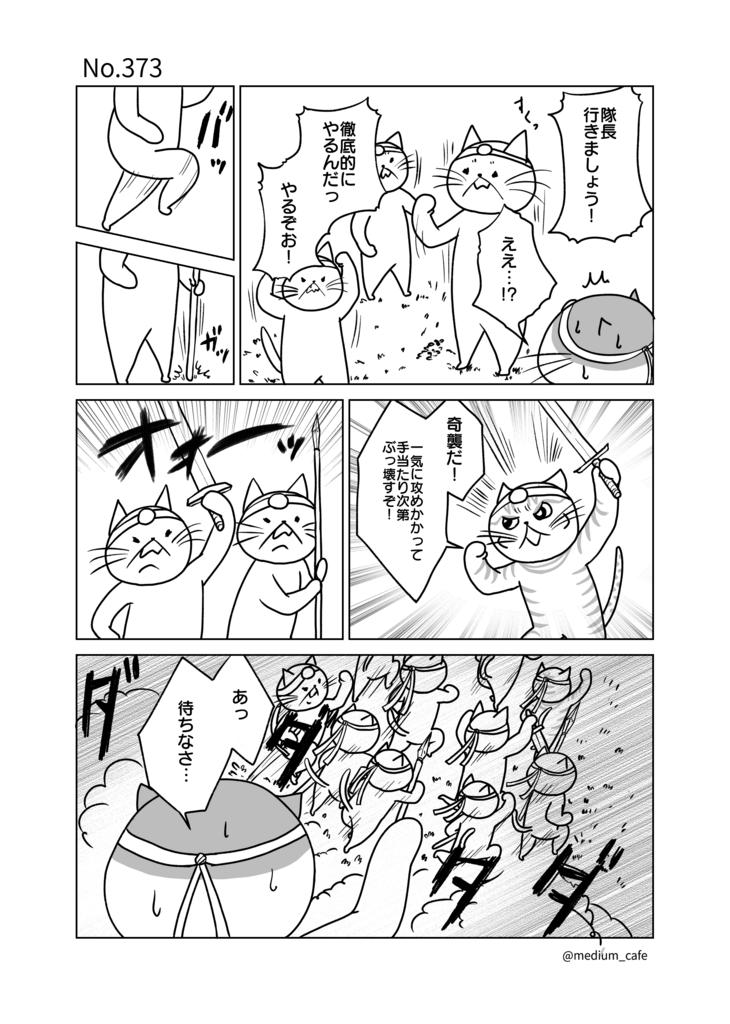 猫のWEB漫画:猫伝奇No.373