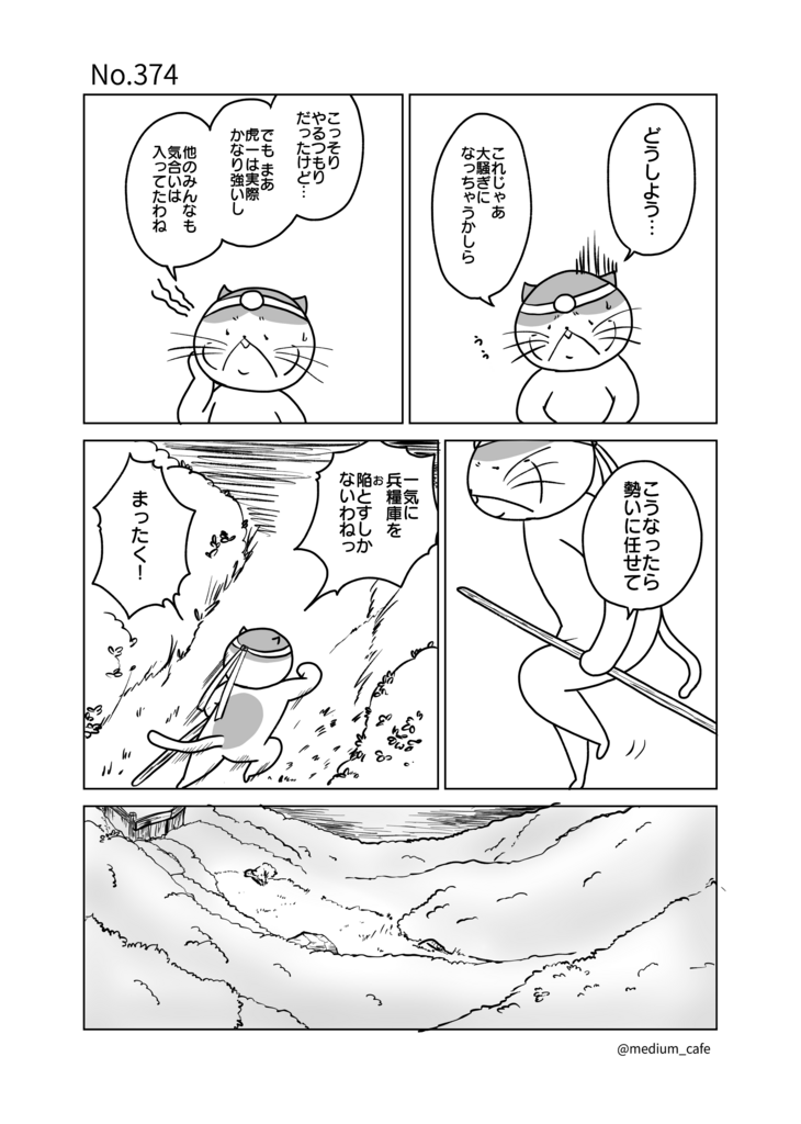 猫のWEB漫画:猫伝奇No.374