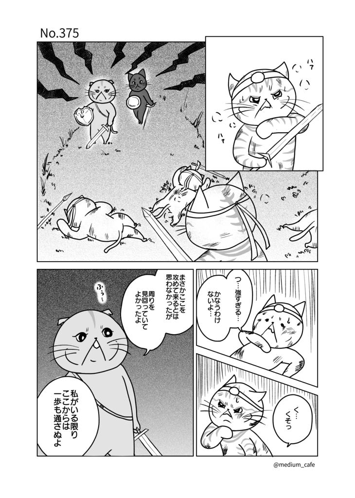 猫のWEB漫画:猫伝奇No.375