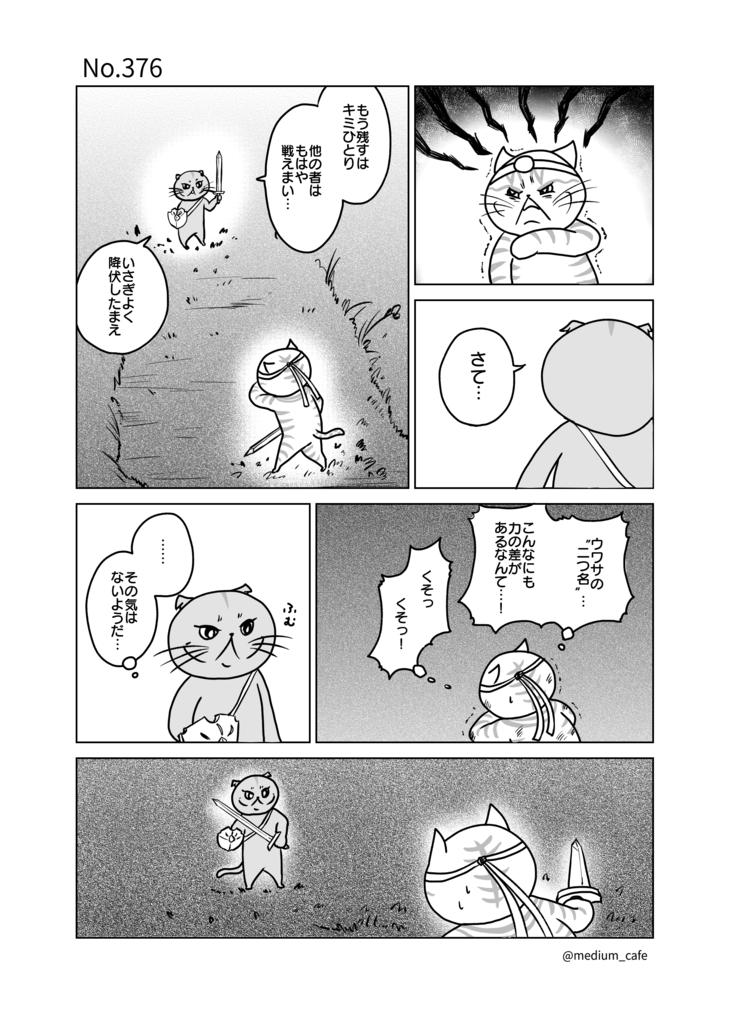 猫のWEB漫画:猫伝奇No.376