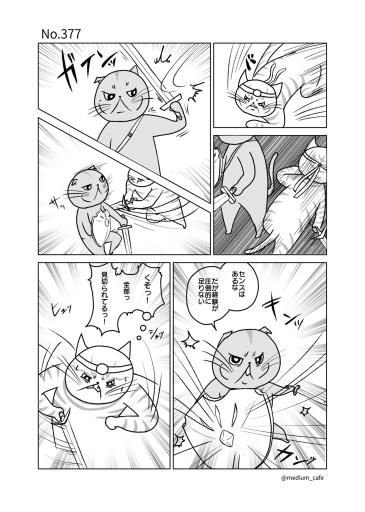 猫のWEB漫画:猫伝奇No.377