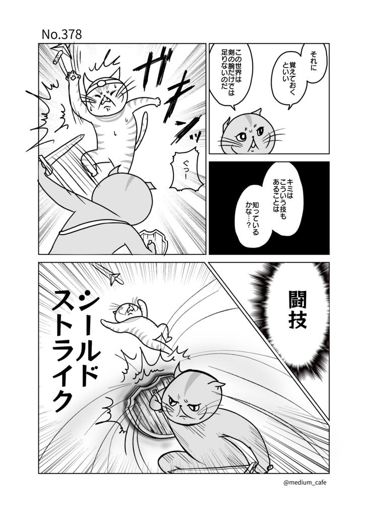 猫のWEB漫画:猫伝奇No.378