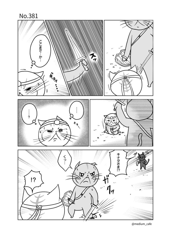猫のWEB漫画:猫伝奇No.381