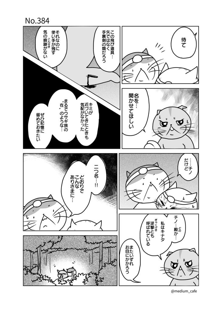 猫のWEB漫画:猫伝奇No.384