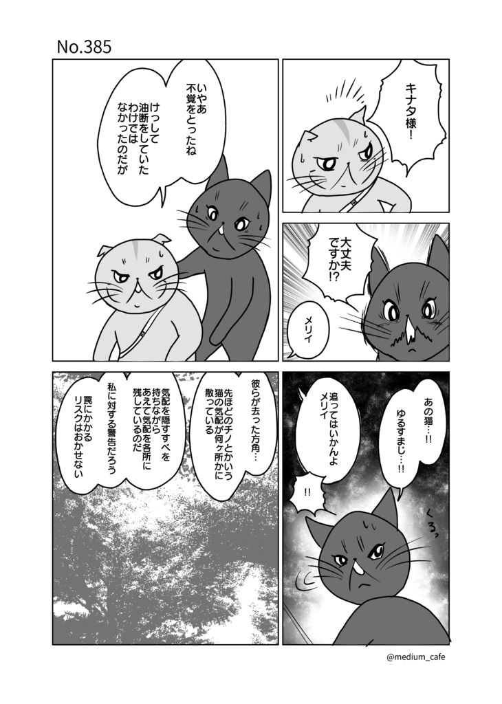 猫のWEB漫画:猫伝奇No.385