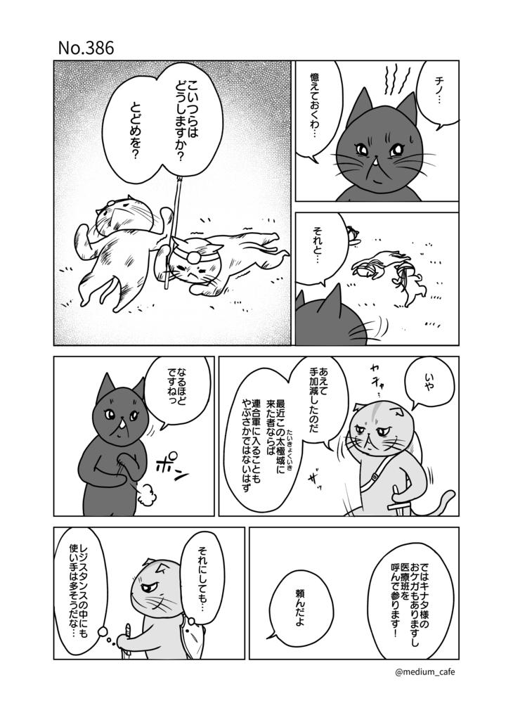 猫のファンタジーWEB漫画:猫伝奇No.386